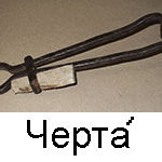 Черта